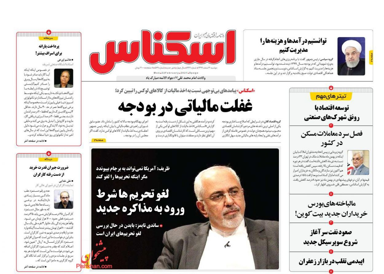 عناوین اخبار روزنامه اسکناس در روز دوشنبه ۴ اسفند