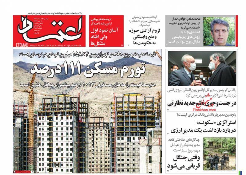 عناوین اخبار روزنامه اعتماد در روز دوشنبه ۴ اسفند
