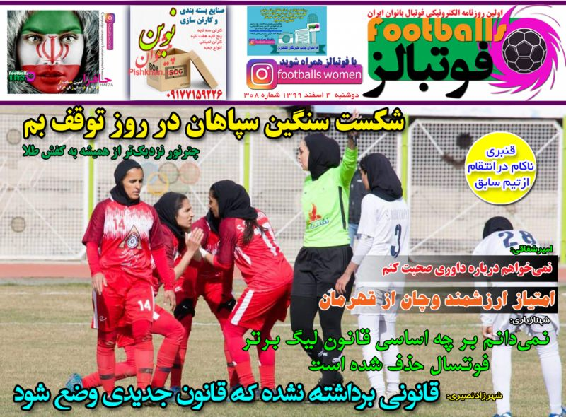 عناوین اخبار روزنامه فوتبالز در روز دوشنبه ۴ اسفند
