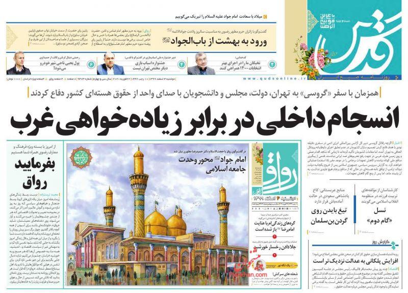 عناوین اخبار روزنامه قدس در روز دوشنبه ۴ اسفند
