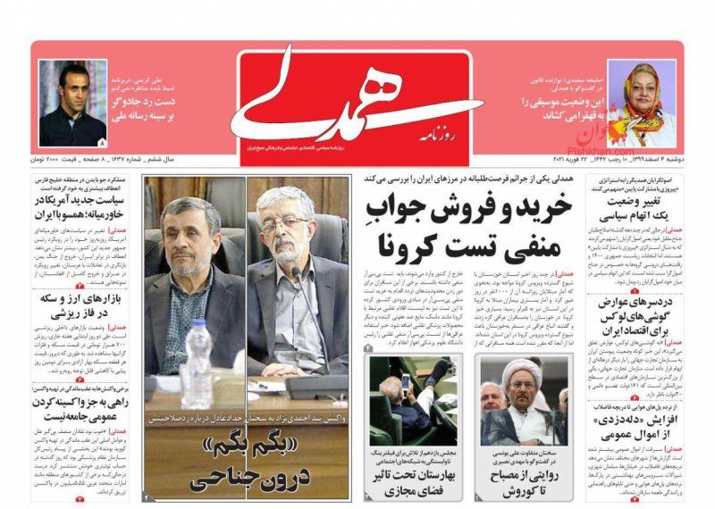 عناوین اخبار روزنامه همدلی در روز دوشنبه ۴ اسفند