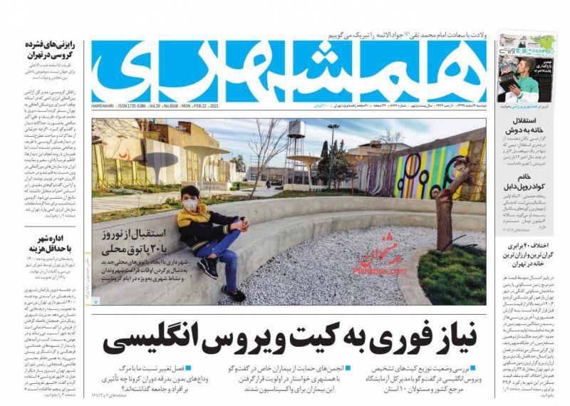عناوین اخبار روزنامه همشهری در روز دوشنبه ۴ اسفند