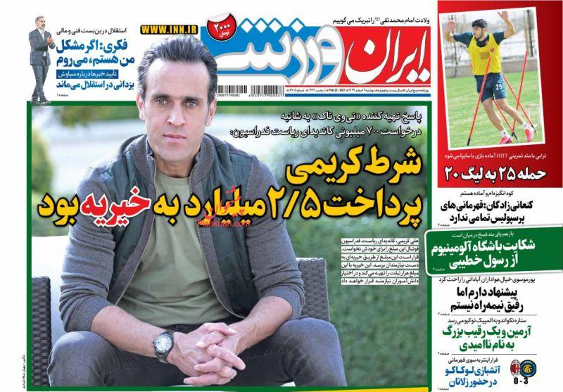 عناوین اخبار روزنامه ایران ورزشی در روز دوشنبه ۴ اسفند