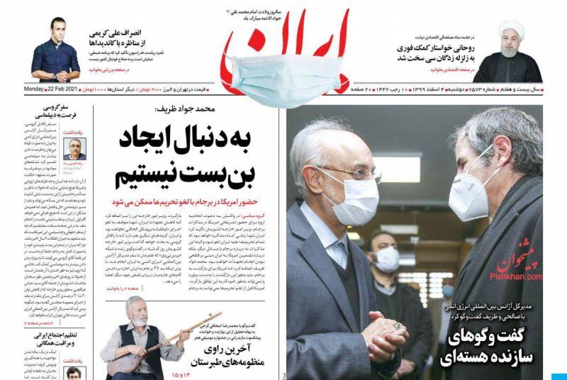 عناوین اخبار روزنامه ایران در روز دوشنبه ۴ اسفند
