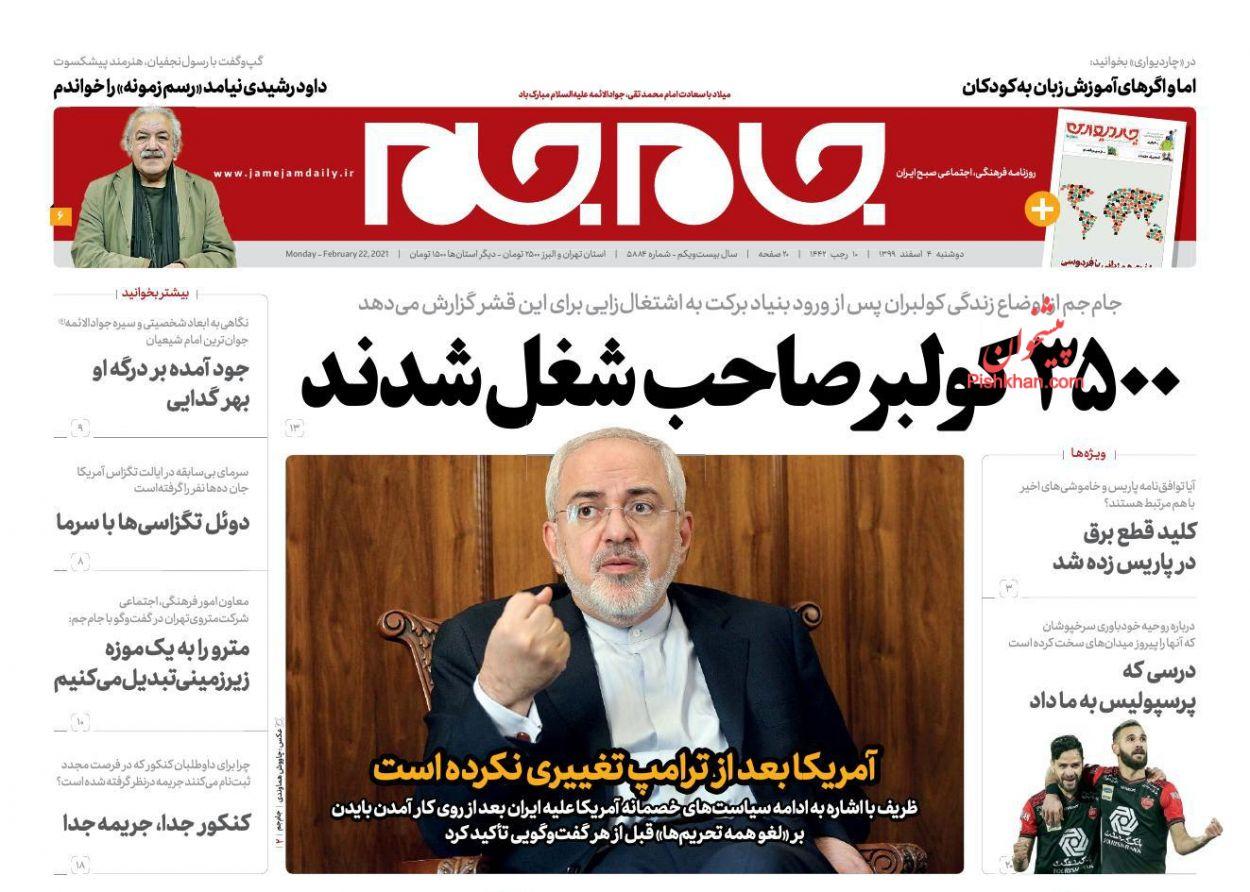عناوین اخبار روزنامه جام جم در روز دوشنبه ۴ اسفند