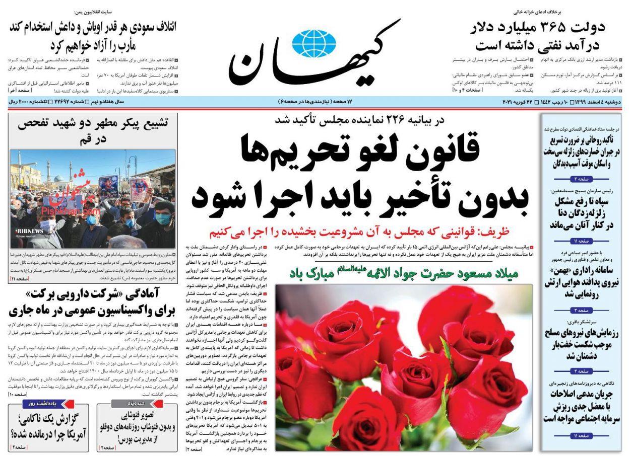 عناوین اخبار روزنامه کيهان در روز دوشنبه ۴ اسفند