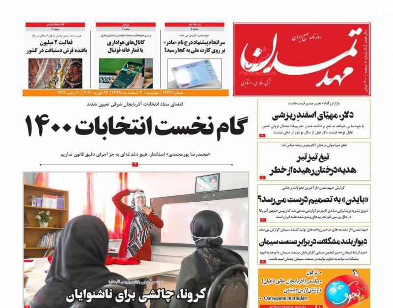 عناوین اخبار روزنامه مهد تمدن در روز دوشنبه ۴ اسفند