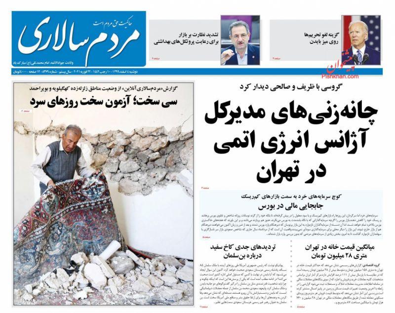 عناوین اخبار روزنامه مردم سالاری در روز دوشنبه ۴ اسفند