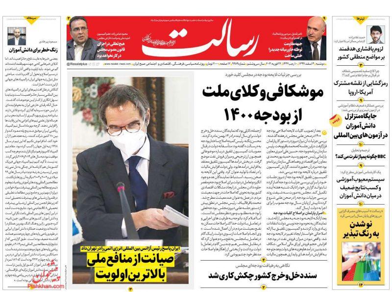 عناوین اخبار روزنامه رسالت در روز دوشنبه ۴ اسفند