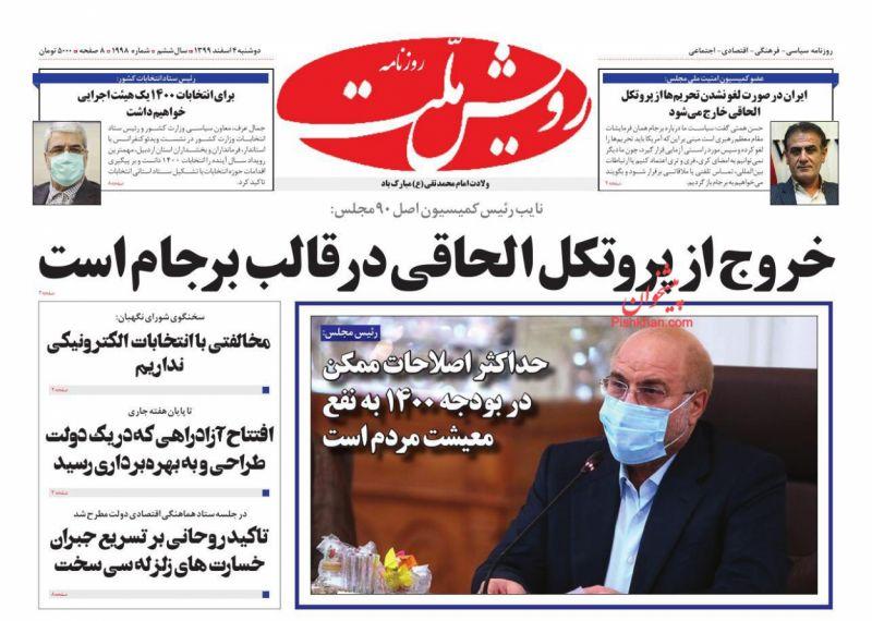 عناوین اخبار روزنامه رویش ملت در روز دوشنبه ۴ اسفند