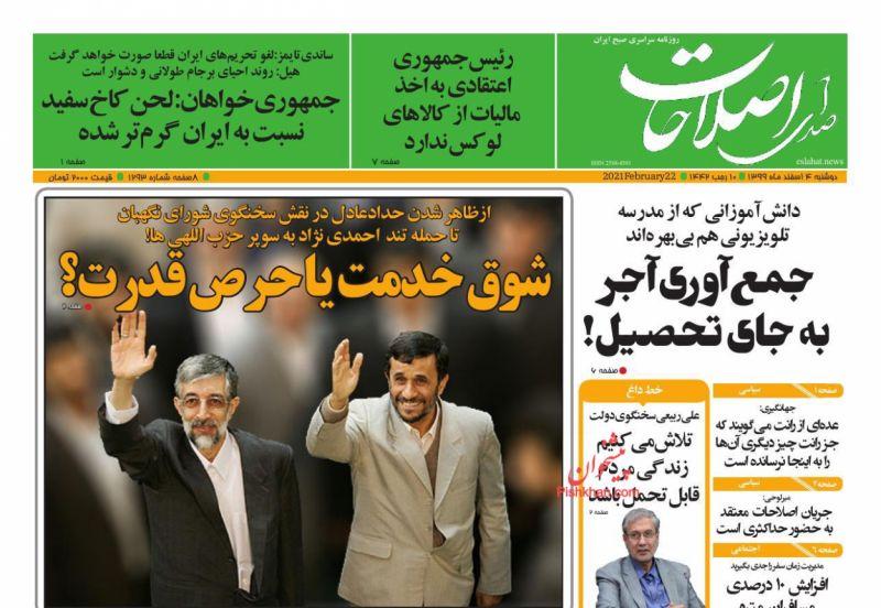 عناوین اخبار روزنامه صدای اصلاحات در روز دوشنبه ۴ اسفند