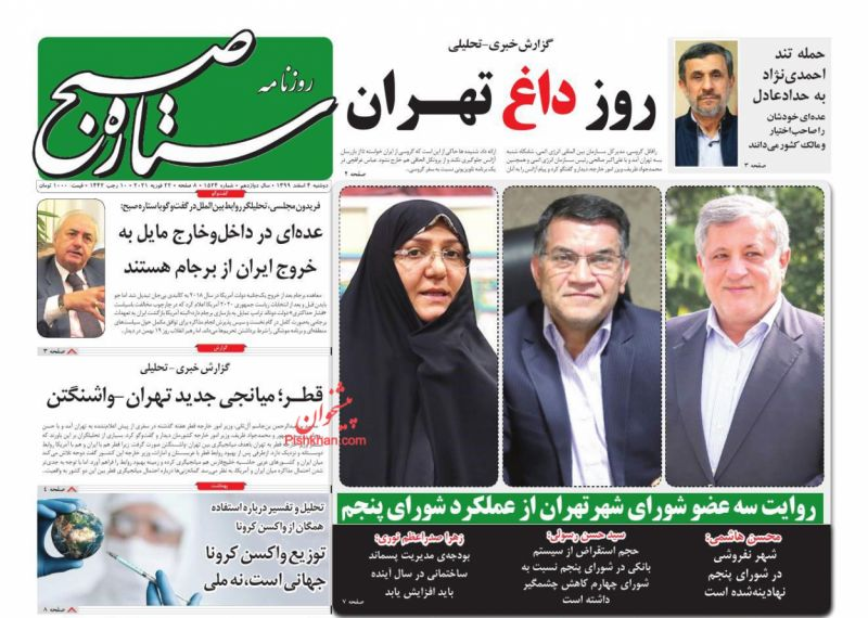 عناوین اخبار روزنامه ستاره صبح در روز دوشنبه ۴ اسفند