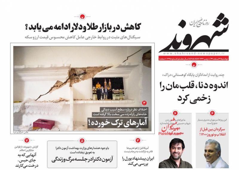 عناوین اخبار روزنامه شهروند در روز دوشنبه ۴ اسفند