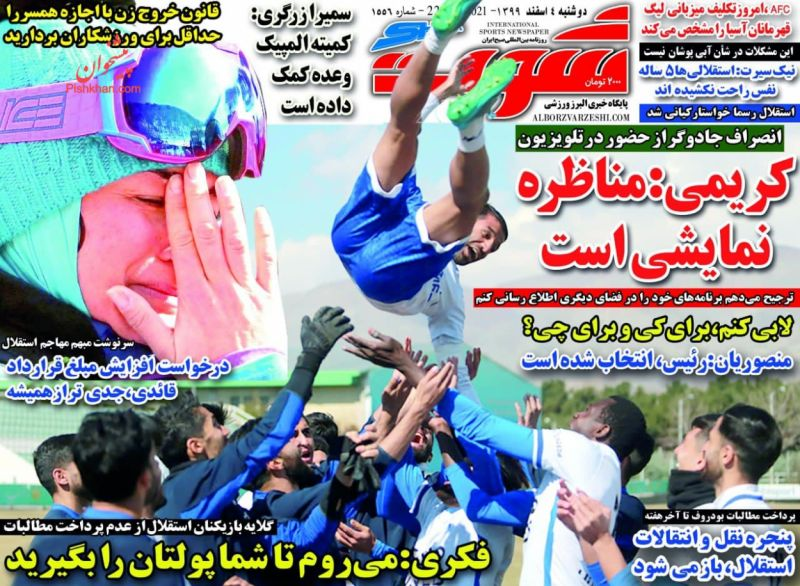 عناوین اخبار روزنامه شوت در روز دوشنبه ۴ اسفند