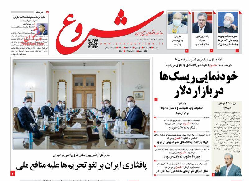 عناوین اخبار روزنامه شروع در روز دوشنبه ۴ اسفند