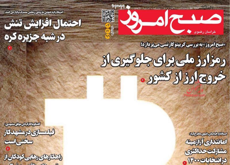 عناوین اخبار روزنامه صبح امروز در روز دوشنبه ۴ اسفند
