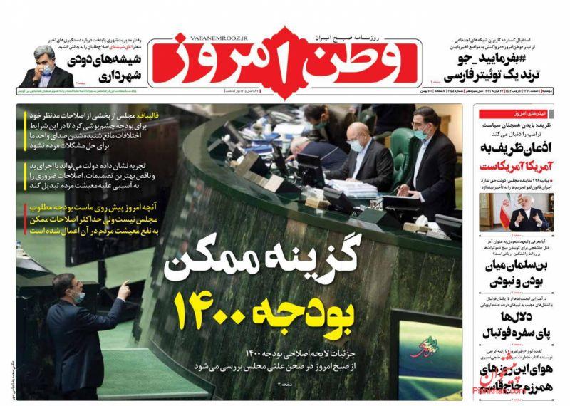 عناوین اخبار روزنامه وطن امروز در روز دوشنبه ۴ اسفند