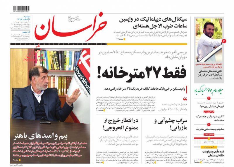 عناوین اخبار روزنامه خراسان در روز دوشنبه ۴ اسفند