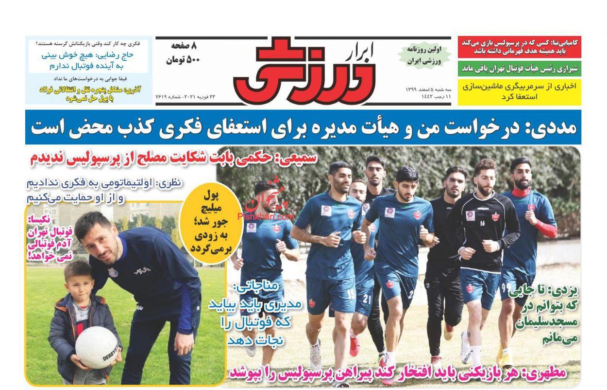 عناوین اخبار روزنامه ابرار ورزشى در روز سهشنبه ۵ اسفند
