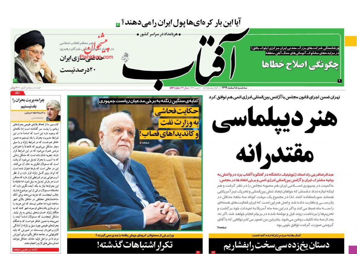 عناوین اخبار روزنامه آفتاب یزد در روز سهشنبه ۵ اسفند