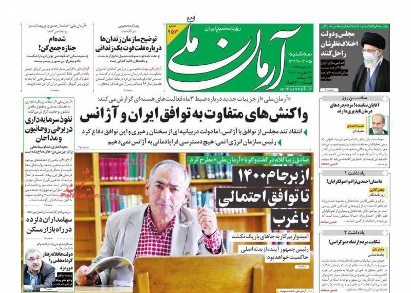 عناوین اخبار روزنامه آرمان ملی در روز سهشنبه ۵ اسفند