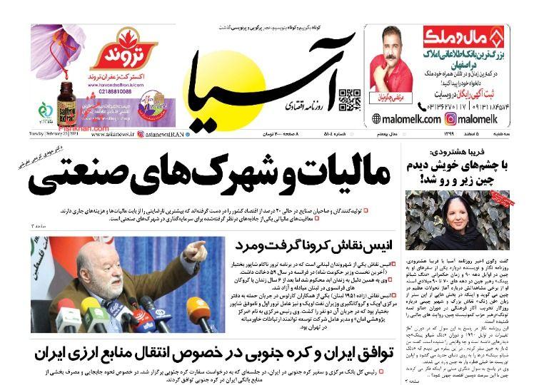 عناوین اخبار روزنامه آسیا در روز سهشنبه ۵ اسفند