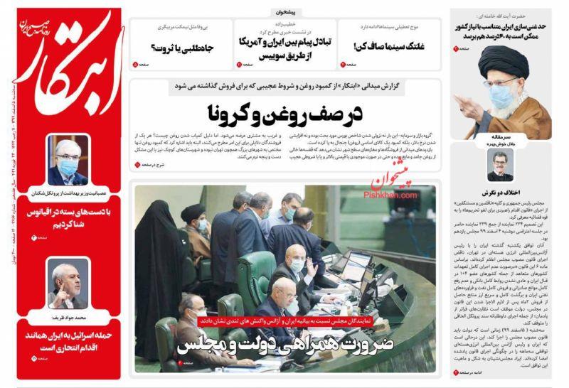 عناوین اخبار روزنامه ابتکار در روز سهشنبه ۵ اسفند