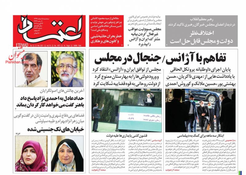 عناوین اخبار روزنامه اعتماد در روز سهشنبه ۵ اسفند