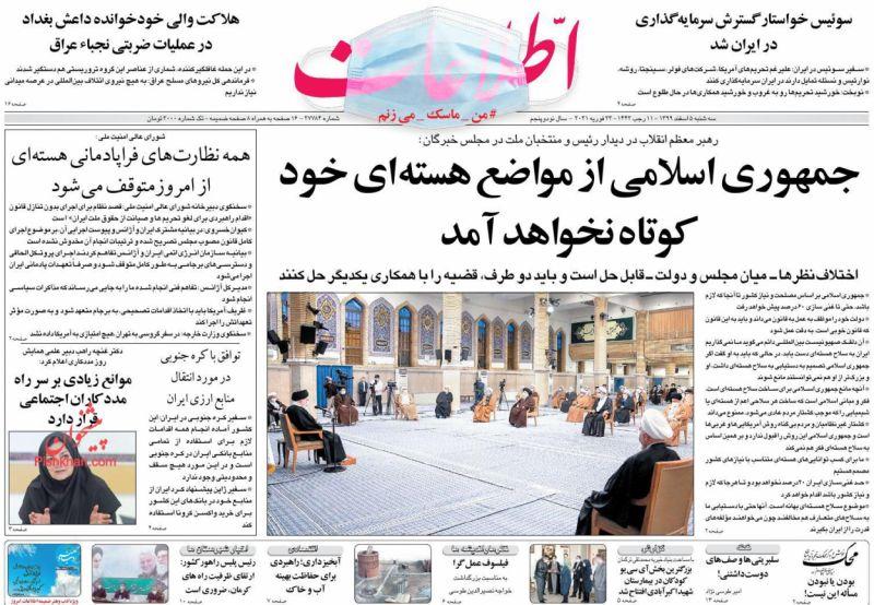 عناوین اخبار روزنامه اطلاعات در روز سهشنبه ۵ اسفند