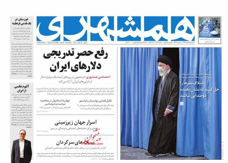 عناوین اخبار روزنامه همشهری در روز سهشنبه ۵ اسفند