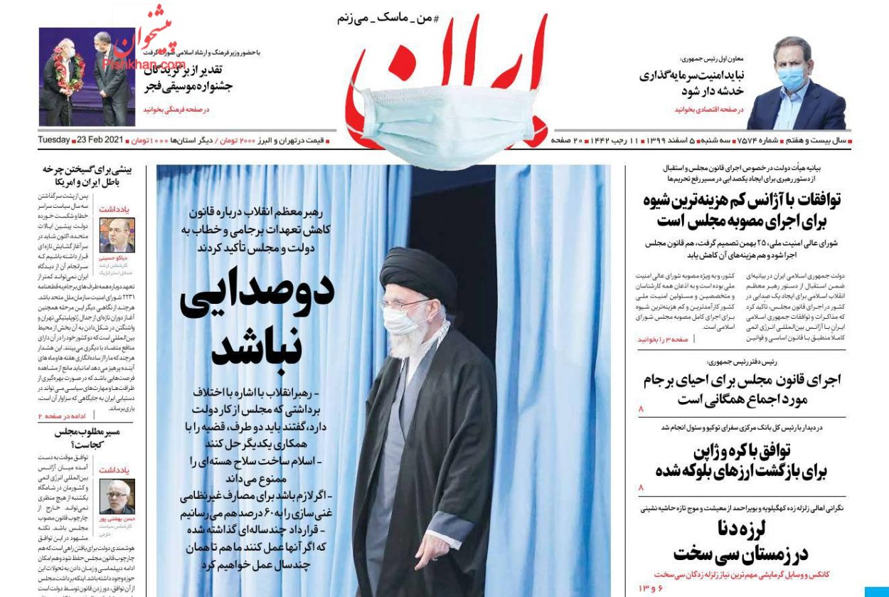 عناوین اخبار روزنامه ایران در روز سهشنبه ۵ اسفند