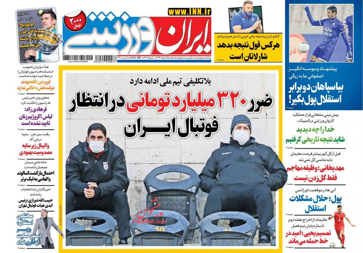 عناوین اخبار روزنامه ایران ورزشی در روز سهشنبه ۵ اسفند