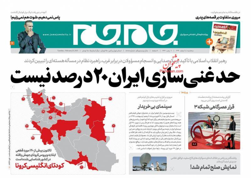 عناوین اخبار روزنامه جام جم در روز سهشنبه ۵ اسفند