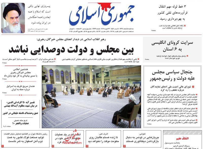 عناوین اخبار روزنامه جمهوری اسلامی در روز سهشنبه ۵ اسفند