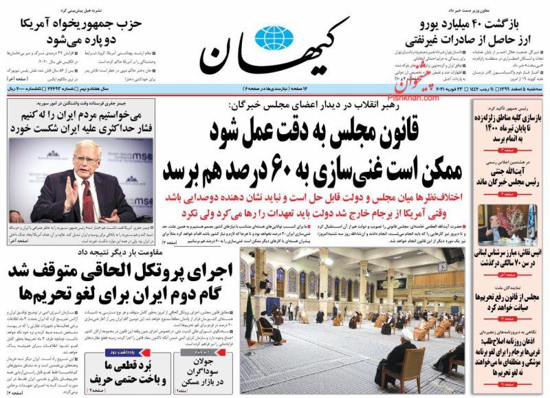 عناوین اخبار روزنامه کيهان در روز سهشنبه ۵ اسفند