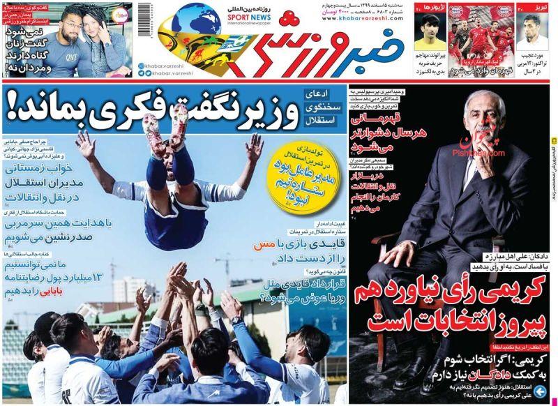 عناوین اخبار روزنامه خبر ورزشی در روز سهشنبه ۵ اسفند
