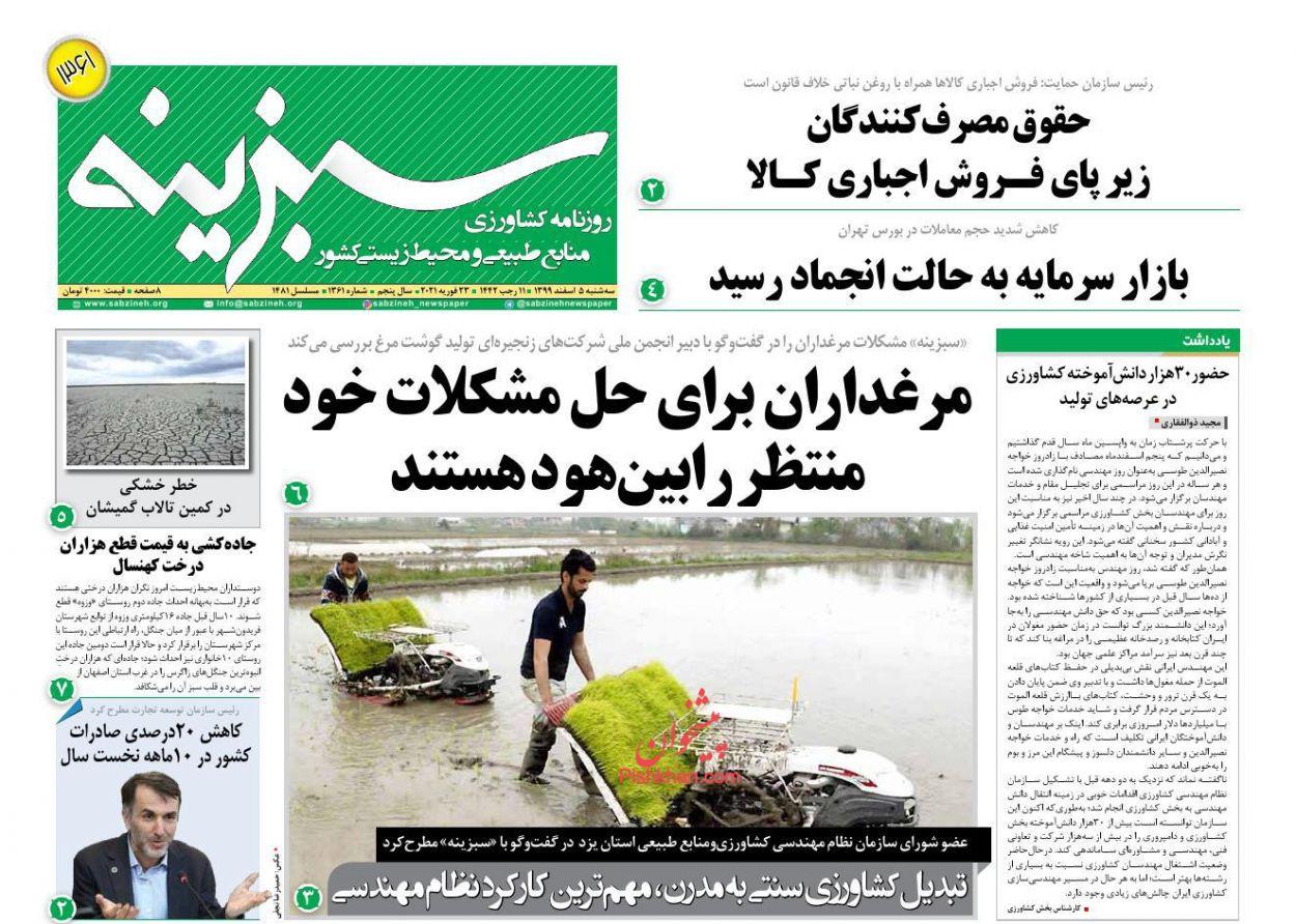 عناوین اخبار روزنامه سبزینه در روز سهشنبه ۵ اسفند