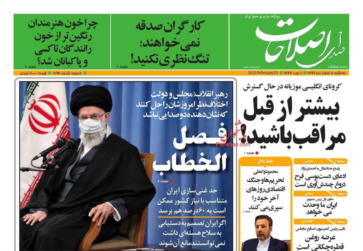 عناوین اخبار روزنامه صدای اصلاحات در روز سهشنبه ۵ اسفند
