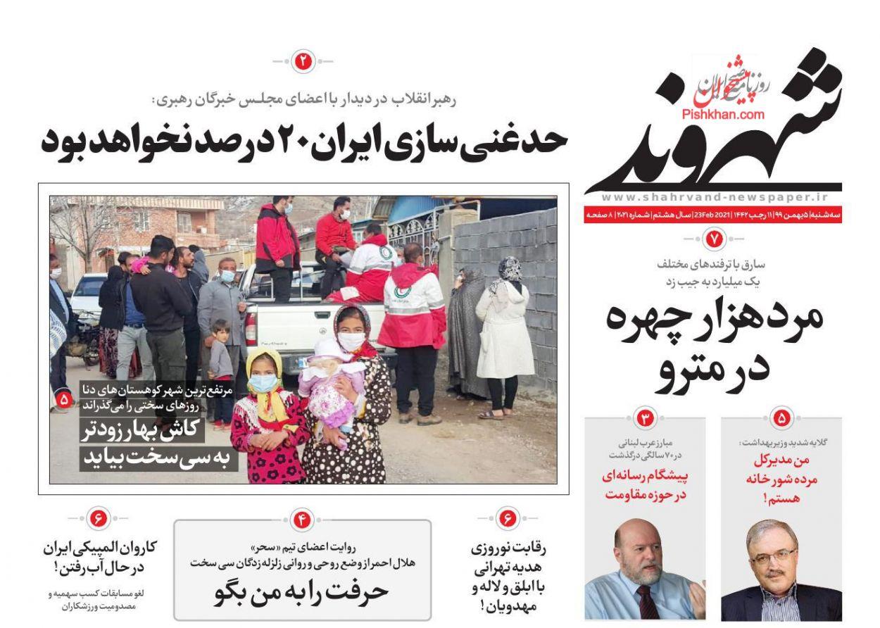 عناوین اخبار روزنامه شهروند در روز سهشنبه ۵ اسفند
