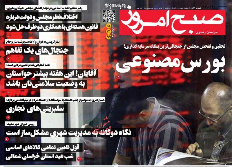 عناوین اخبار روزنامه صبح امروز در روز سهشنبه ۵ اسفند