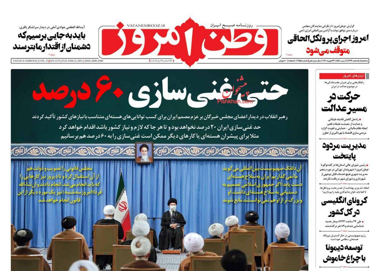 عناوین اخبار روزنامه وطن امروز در روز سهشنبه ۵ اسفند