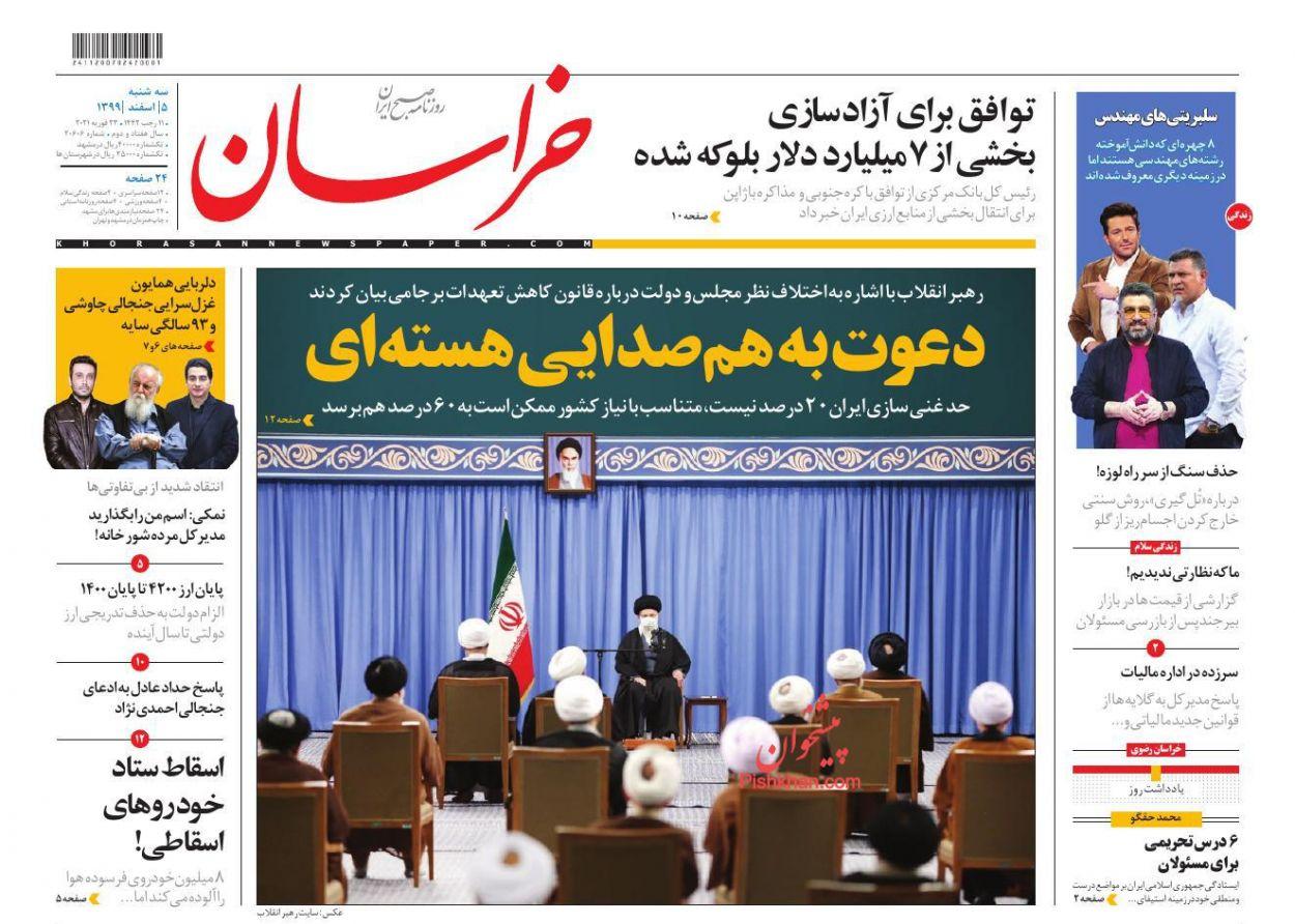 عناوین اخبار روزنامه خراسان در روز سهشنبه ۵ اسفند