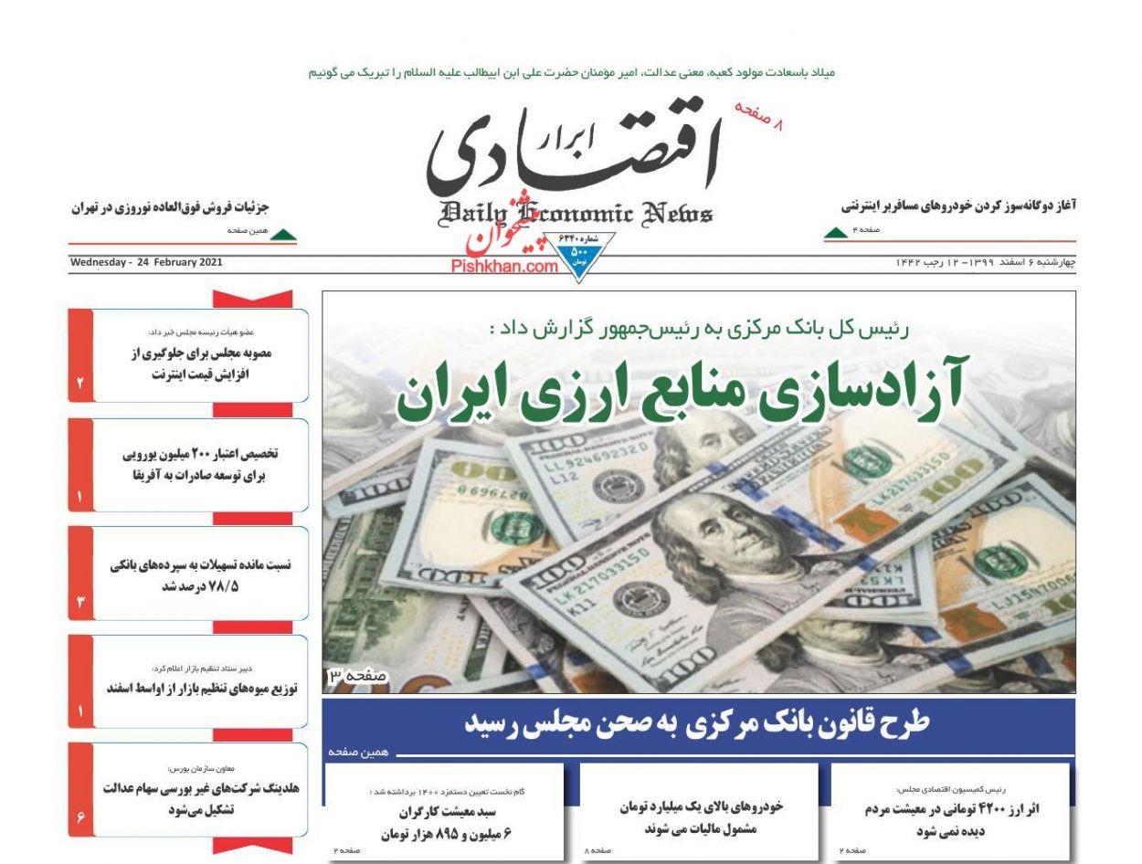 عناوین اخبار روزنامه ابرار اقتصادی در روز چهارشنبه ۶ اسفند