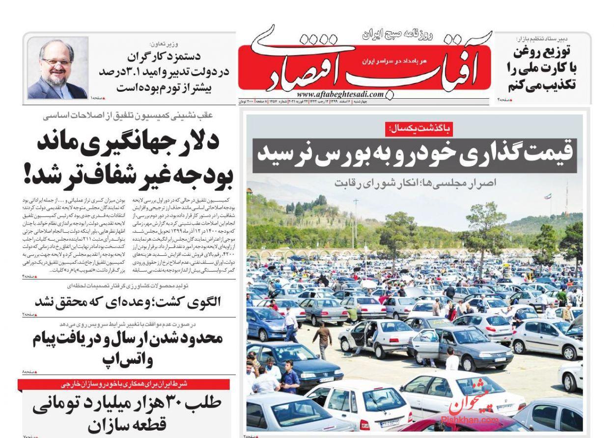 عناوین اخبار روزنامه آفتاب اقتصادی در روز چهارشنبه ۶ اسفند