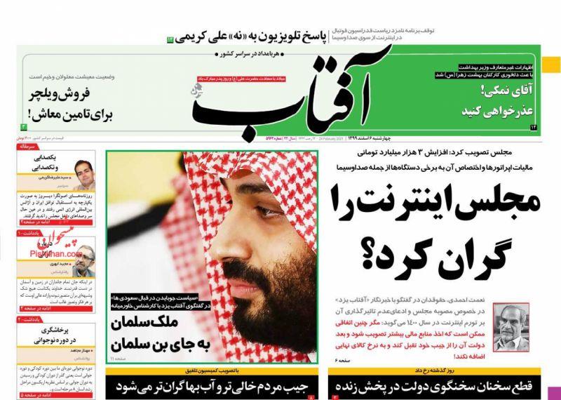 عناوین اخبار روزنامه آفتاب یزد در روز چهارشنبه ۶ اسفند