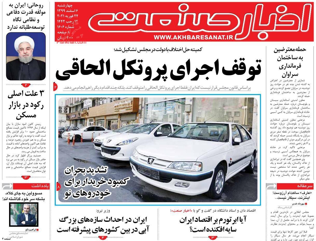 عناوین اخبار روزنامه اخبار صنعت در روز چهارشنبه ۶ اسفند