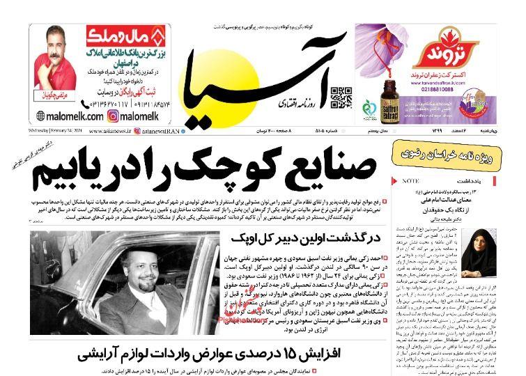 عناوین اخبار روزنامه آسیا در روز چهارشنبه ۶ اسفند