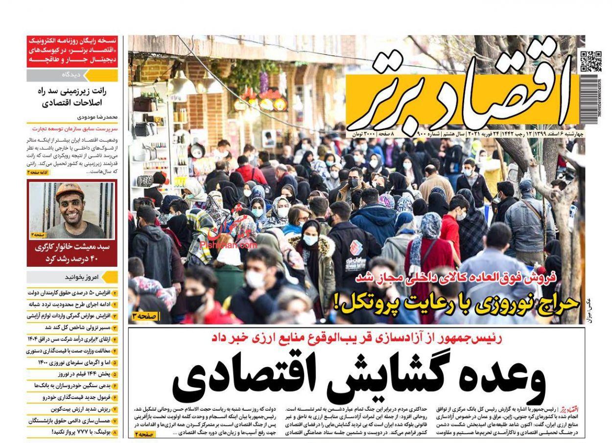 عناوین اخبار روزنامه اقتصاد برتر در روز چهارشنبه ۶ اسفند