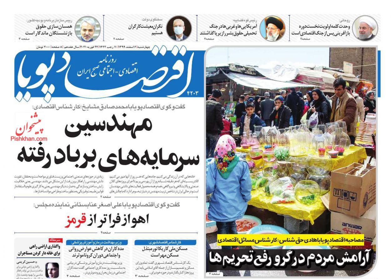 عناوین اخبار روزنامه اقتصاد پویا در روز چهارشنبه ۶ اسفند