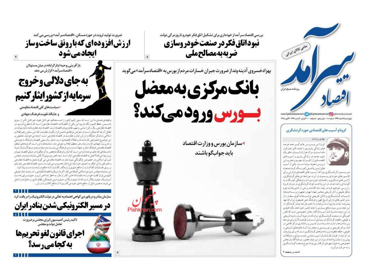 عناوین اخبار روزنامه اقتصاد سرآمد در روز چهارشنبه ۶ اسفند